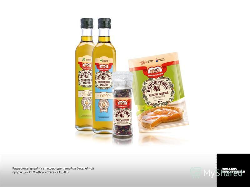 Разработка дизайна упаковки для линейки бакалейной продукции СТМ «Вкуснотека» (АШАН)