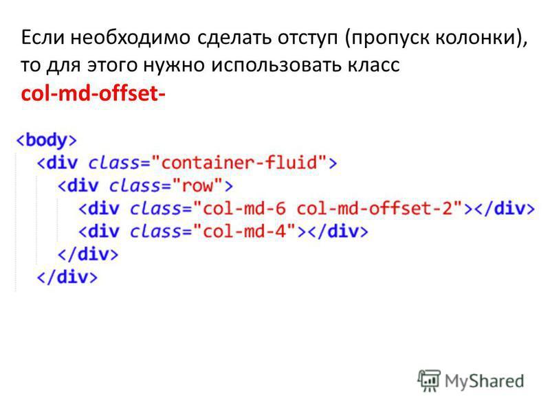 Если необходимо сделать отступ (пропуск колонки), то для этого нужно использовать класс col-md-offset-