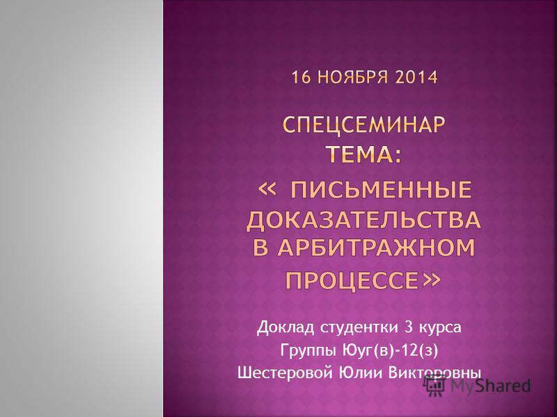 Доклад студентки 3 курса Группы Юуг(в)-12(з) Шестеровой Юлии Викторовны