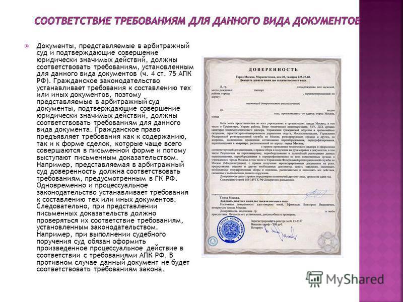 Документы, представляемые в арбитражный суд и подтверждающие совершение юридически значимых действий, должны соответствовать требованиям, установленным для данного вида документов (ч. 4 ст. 75 АПК РФ). Гражданское законодательство устанавливает требо