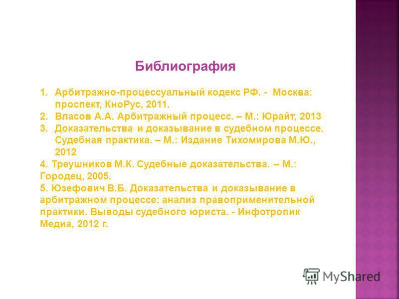 арбитражно процессуальный кодекс рф: