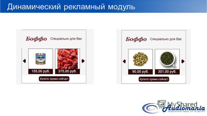 Динамический рекламный модуль