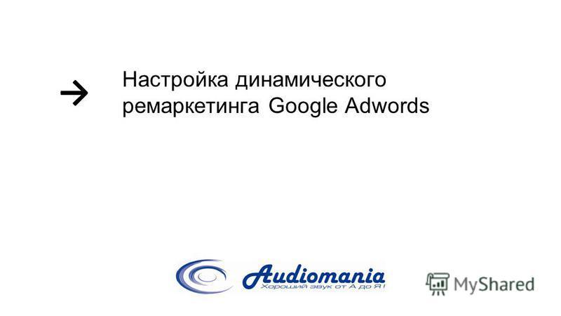 Настройка динамического ремаркетинга Google Adwords