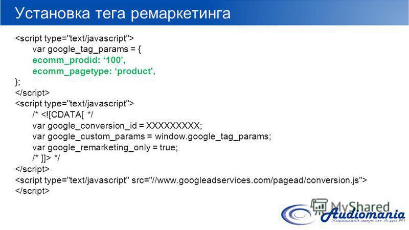 Установка тега ремаркетинга var google_tag_params = { ecomm_prodid: 100', ecomm_pagetype: product', }; /*  */