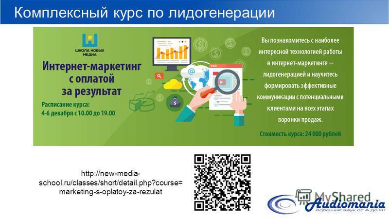 Комплексный курс по лидогенерации http://new-media- school.ru/classes/short/detail.php?course= marketing-s-oplatoy-za-rezulat