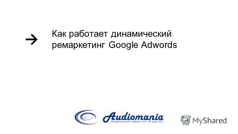 Как работает динамический ремаркетинг Google Adwords