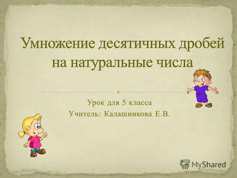 Урок для 5 класса Учитель: Калашникова Е.В.