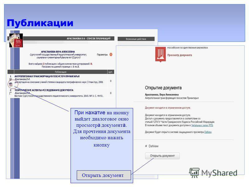 Публикации При нажатие на иконку выйдет диалоговое окно просмотр а документ а. Для прочтения документа необходимо нажать кнопку Открыть документ
