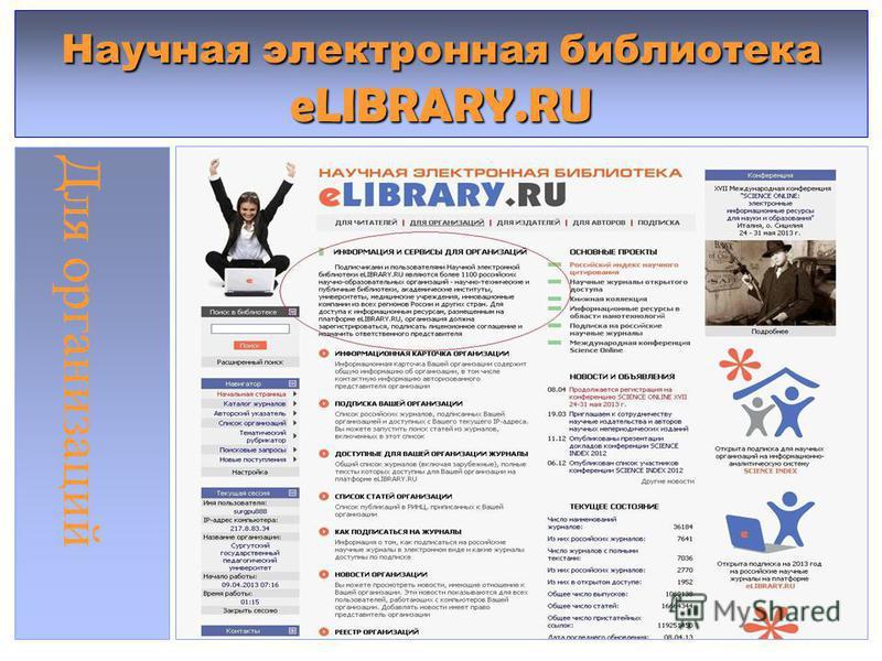 Научная электронная библиотека eLIBRARY.RU Для организаций
