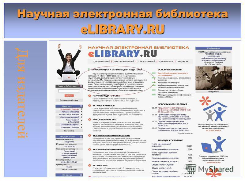 Научная электронная библиотека eLIBRARY.RU Для издателей