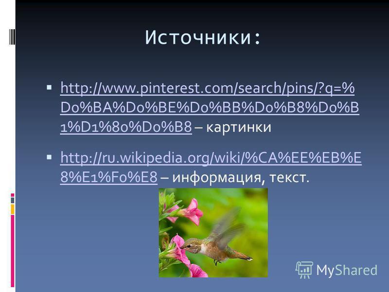 Источники: http://www.pinterest.com/search/pins/?q=% D0%BA%D0%BE%D0%BB%D0%B8%D0%B 1%D1%80%D0%B8 – картинки http://www.pinterest.com/search/pins/?q=% D0%BA%D0%BE%D0%BB%D0%B8%D0%B 1%D1%80%D0%B8 http://ru.wikipedia.org/wiki/%CA%EE%EB%E 8%E1%F0%E8 – инфо