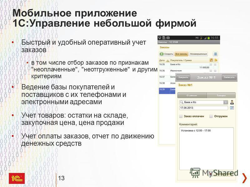 13 Мобильное приложение 1С:Управление небольшой фирмой Быстрый и удобный оперативный учет заказов в том числе отбор заказов по признакам