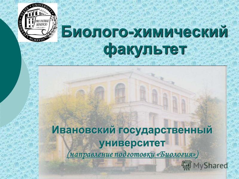 Ивановский государственный университет (направление подготовки «Биология») Биолого-химический факультет