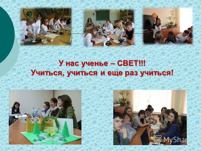 У нас ученье – СВЕТ!!! Учиться, учиться и еще раз учиться!