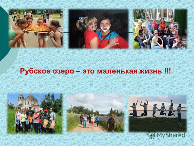 Рубское озеро – это маленькая жизнь !!!