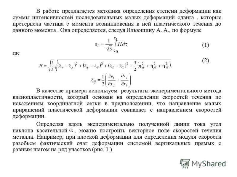 В работе предлагается методика определения степени деформации как суммы интенсивностей последовательных малых деформаций сдвига, которые претерпела частица с момента возникновения в ней пластического течения до данного момента. Она определяется, след