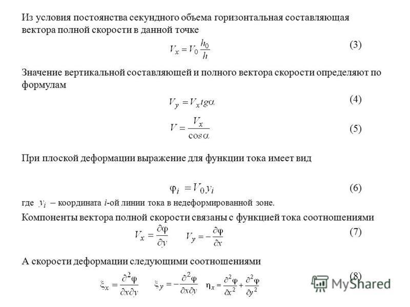 Из условия постоянства секундного объема горизонтальная составляющая вектора полной скорости в данной точке (3) Значение вертикальной составляющей и полного вектора скорости определяют по формулам (4) (5) При плоской деформации выражение для функции