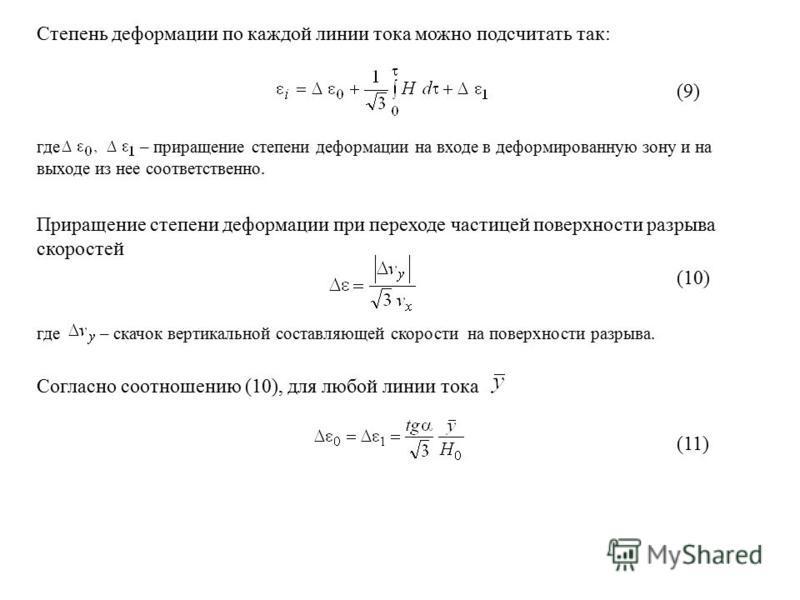 Степень деформации по каждой линии тока можно подсчитать так: (9) где – приращение степени деформации на входе в деформированную зону и на выходе из нее соответственно. Приращение степени деформации при переходе частицей поверхности разрыва скоростей