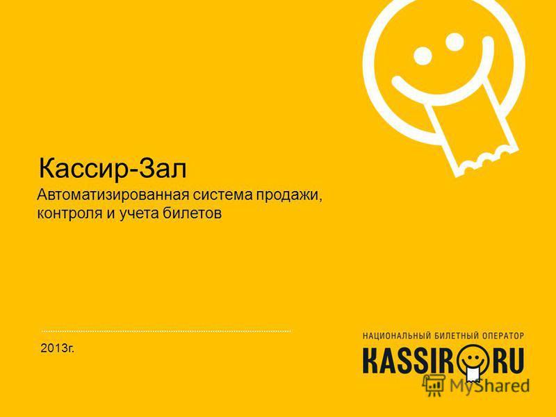 Кассир-Зал Автоматизированная система продажи, контроля и учета билетов 2013 г.