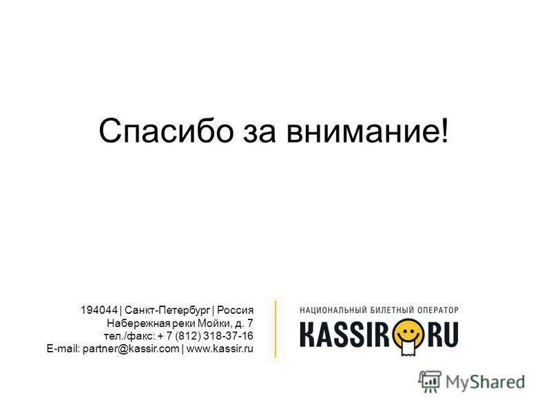 194044 | Санкт-Петербург | Россия Набережная реки Мойки, д. 7 тел./факс: + 7 (812) 318-37-16 E-mail: partner@kassir.com | www.kassir.ru Спасибо за внимание!