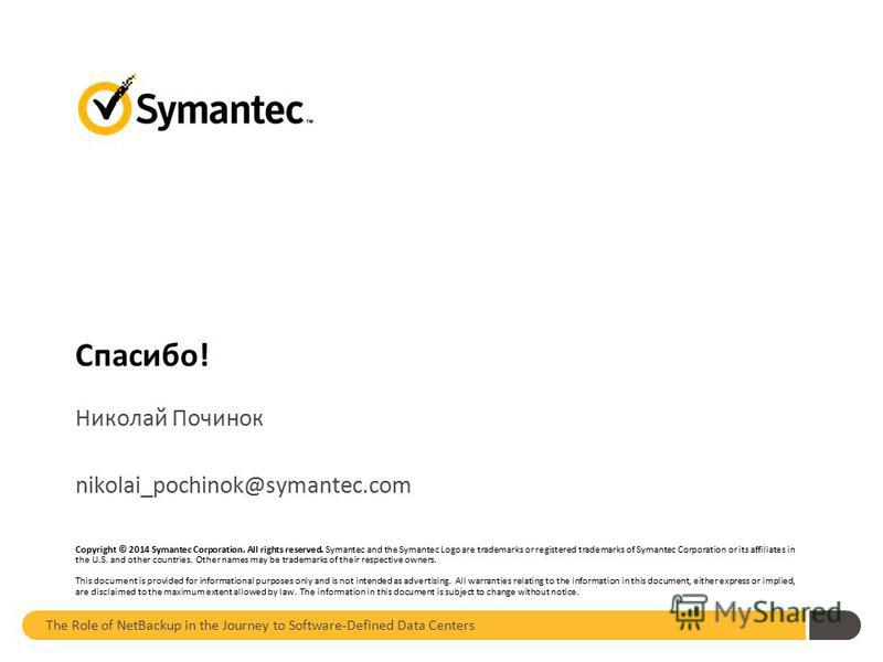 Thank you! Copyright © 2014 Symantec Corporation. All rights reserved. Symantec and the Symantec Logo are trademarks or registered trademarks of Symantec Corporation or its affiliates in the U.S. and other countries. Other names may be trademarks of