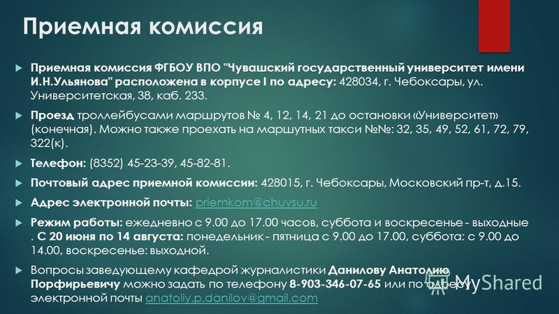 Приемная комиссия ФГБОУ ВПО