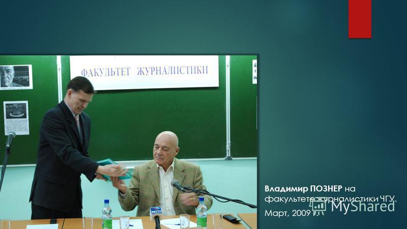 Владимир ПОЗНЕР на факультете журналистики ЧГУ. Март, 2009 г.