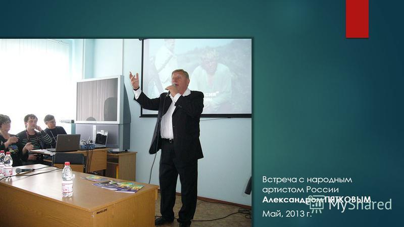 Встреча с народным артистом России Александром ПЯТКОВЫМ. Май, 2013 г.