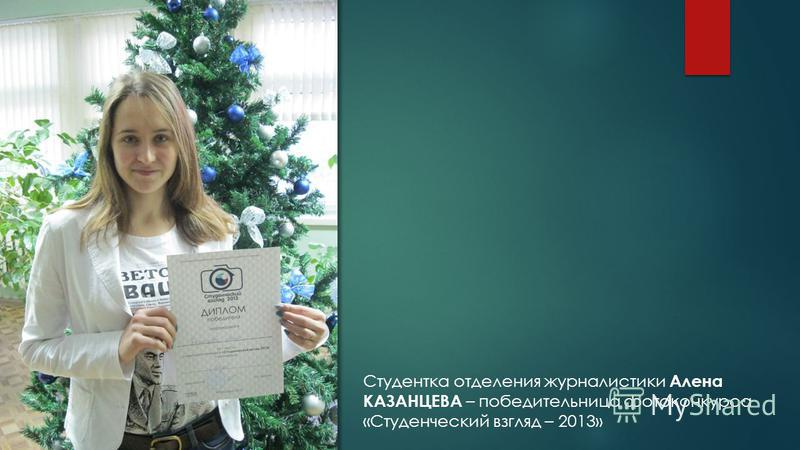 Студентка отделения журналистики Алена КАЗАНЦЕВА – победительница фотоконкурса «Студенческий взгляд – 2013»