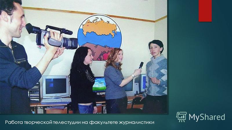 Работа творческой телестудии на факультете журналистики