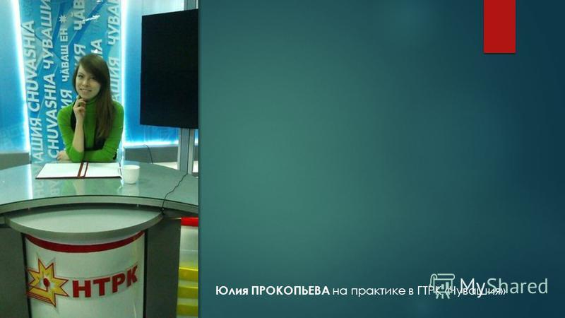 Юлия ПРОКОПЬЕВА на практике в ГТРК «Чувашия»