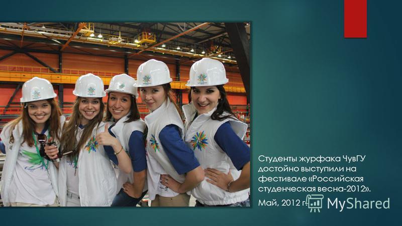 Студенты журфака ЧувГУ достойно выступили на фестивале «Российская студенческая весна-2012». Май, 2012 г.