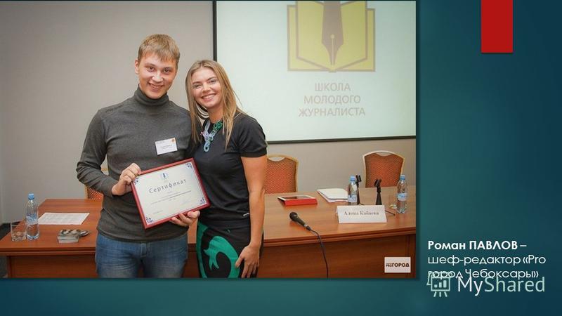 Роман ПАВЛОВ – шеф-редактор «Pro город Чебоксары»