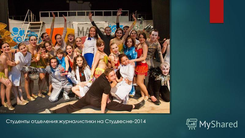 Студенты отделения журналистики на Студвесне-2014