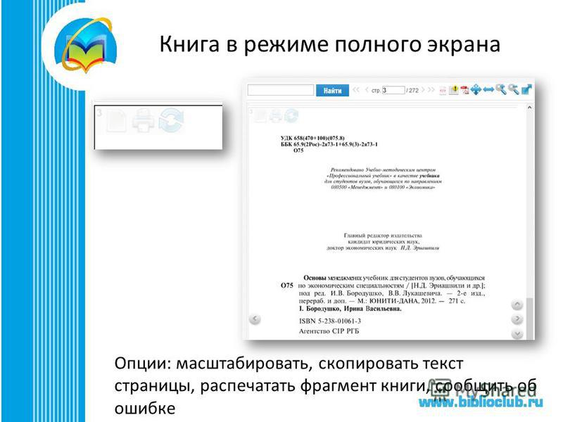 Книга в режиме полного экрана Опции: масштабировать, скопировать текст страницы, распечатать фрагмент книги, сообщить об ошибке