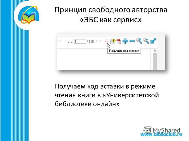 Получаем код вставки в режиме чтения книги в «Университетской библиотеке онлайн»