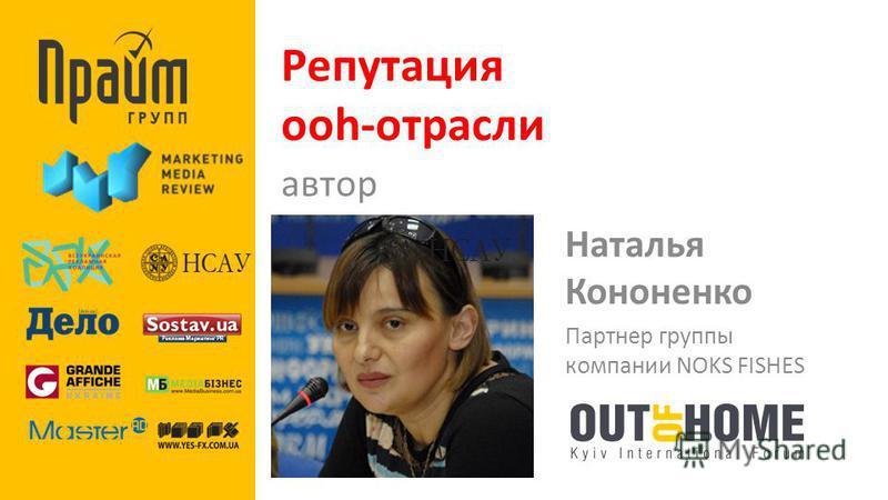 Репутация ooh-отрасли автор Наталья Кононенко Партнер группы компании NOKS FISHES