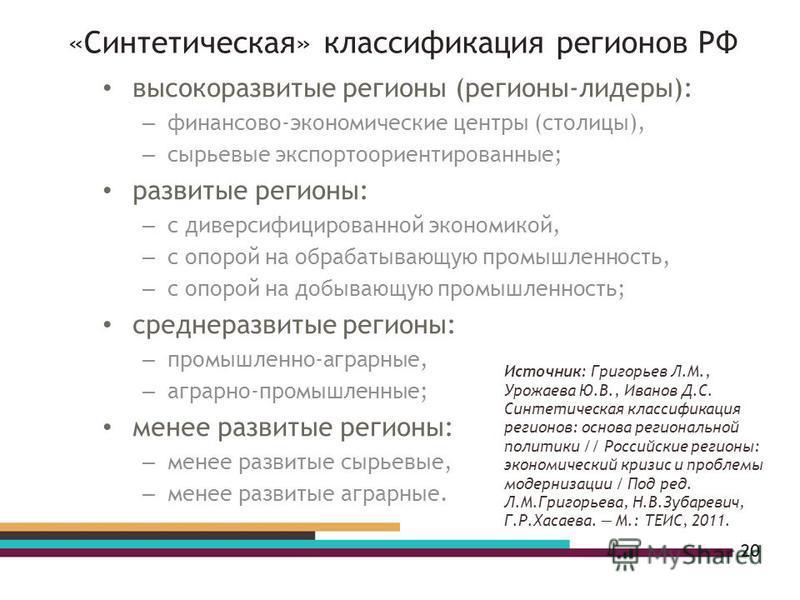 «Синтетическая» классификация регионов РФ высокоразвитые регионы (регионы-лидеры): – финансово-экономические центры (столицы), – сырьевые экспортоориентированные; развитые регионы: – с диверсифицированной экономикой, – с опорой на обрабатыватьатьающу