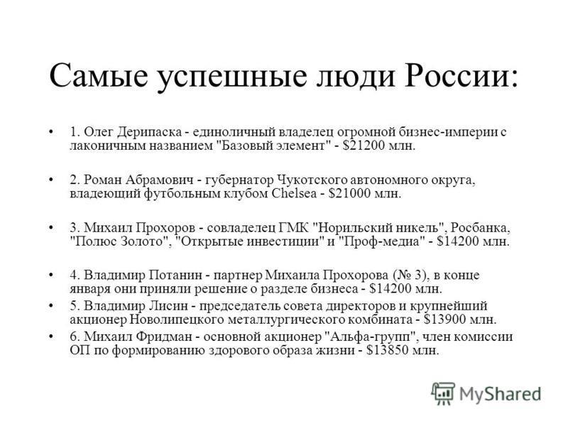 Самые успешные люди России: 1. Олег Дерипаска - единоличный владелец огромной бизнес-империи с лаконичным названием