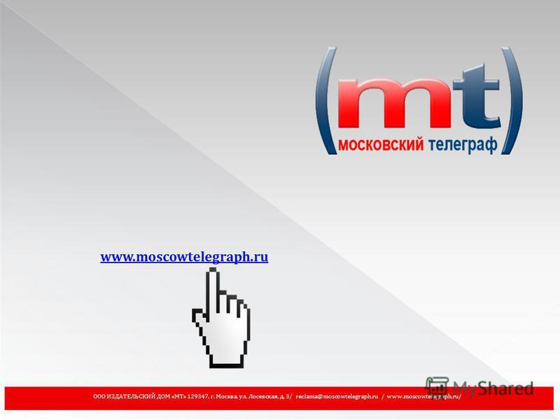 ООО ИЗДАТЕЛЬСКИЙ ДОМ «МТ» 129347, г. Москва, ул. Лосевская, д. 3/ reclama@moscowtelegraph.ru / www.moscowtelegraph.ru/ www.moscowtelegraph.ru