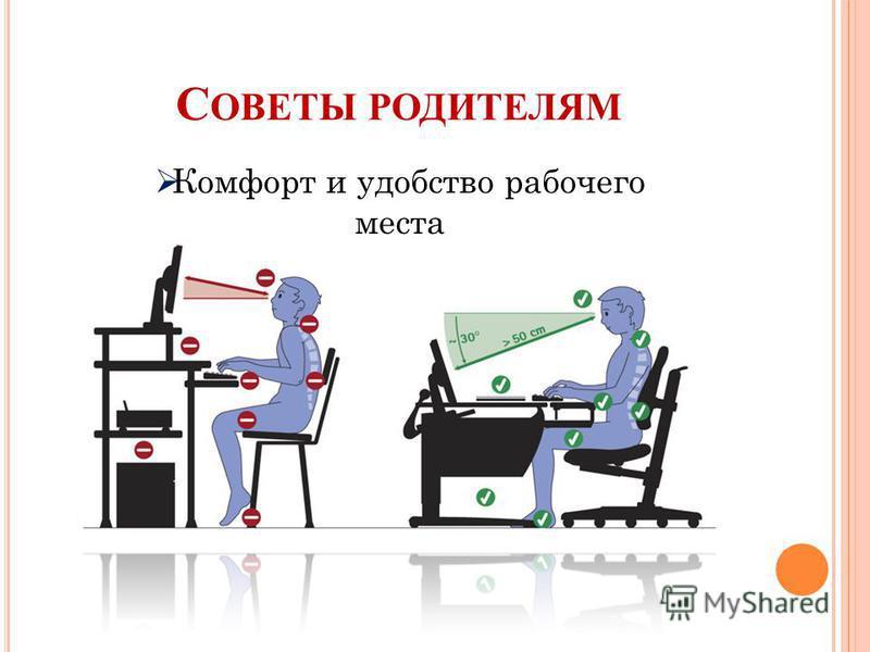 С ОВЕТЫ РОДИТЕЛЯМ Комфорт и удобство рабочего места