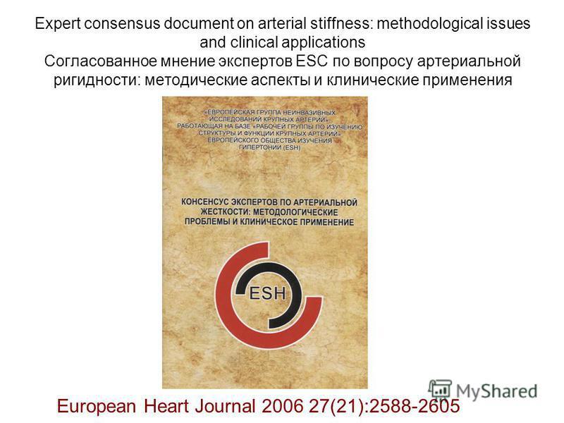 Expert consensus document on arterial stiffness: methodological issues and clinical applications Согласованное мнение экспертов ESC по вопросу артериальной ригидности: методические аспекты и клинические применения European Heart Journal 2006 27(21):2