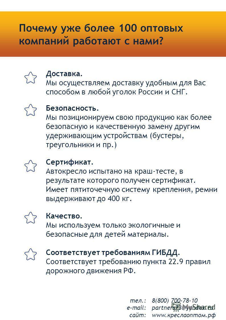 Почему уже более 100 оптовых компаний работают с нами? тел.: e-mail: сайт: 8(800) 700-78-10 partners73@yandex.ru www.креслаоптом.рф Доставка. Мы осуществляем доставку удобным для Вас способом в любой уголок России и СНГ. Безопасность. Мы позиционируе