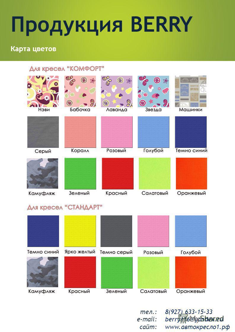 Продукция BERRY Карта цветов 8(927) 633-15-33 berry116@yandex.ru www.автокресло 1. рф тел.: e-mail: сайт: