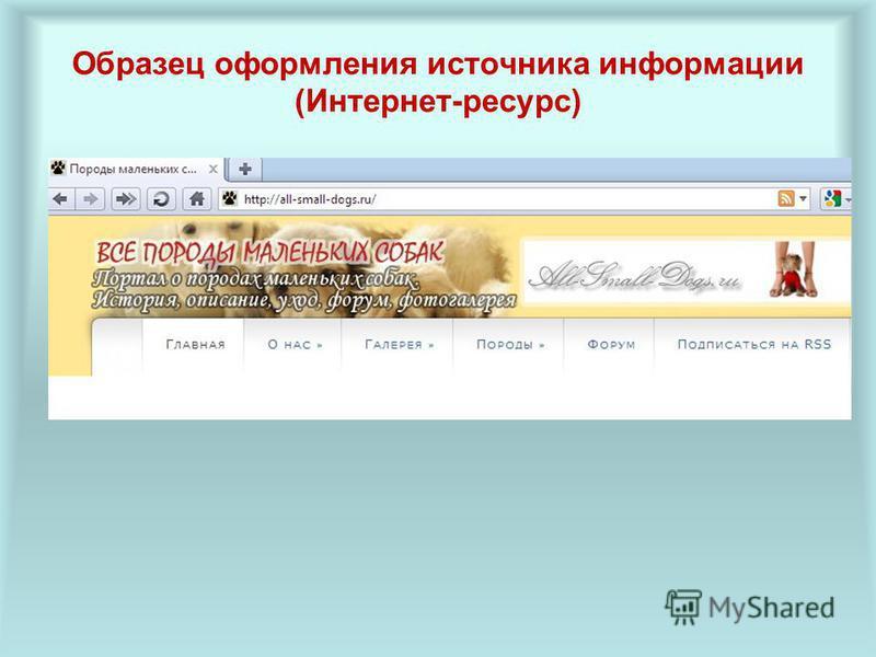Образец оформления источника информации (Интернет-ресурс)