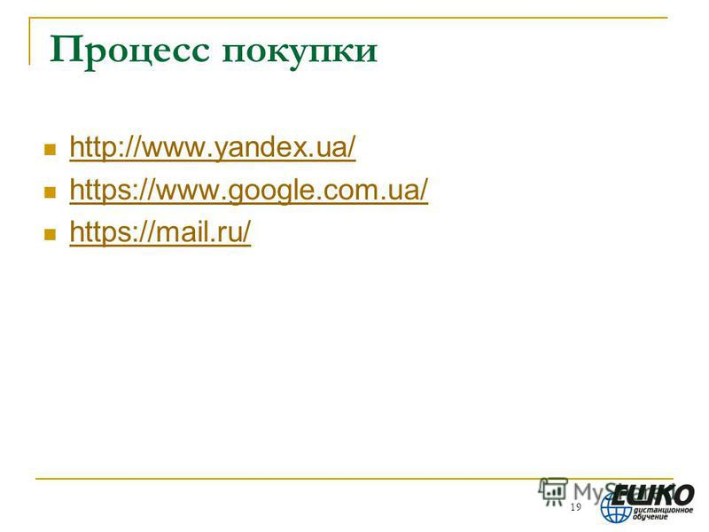 Процесс покупки http://www.yandex.ua/ https://www.google.com.ua/ https://mail.ru/ 19