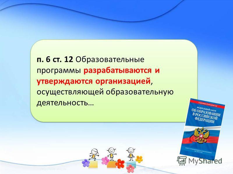 п. 6 ст. 12 Образовательные программы разрабатываются и утверждаются организацией, осуществляющей образовательную деятельность…