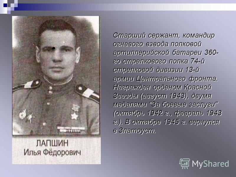 Старший сержант, командир огневого взвода полковой артиллерийской батареи 360- го стрелкового полка 74-й стрелковой дивизии 13-й армии Центрального фронта. Награжден орденом Красной Звезды (август 1943), двумя медалями