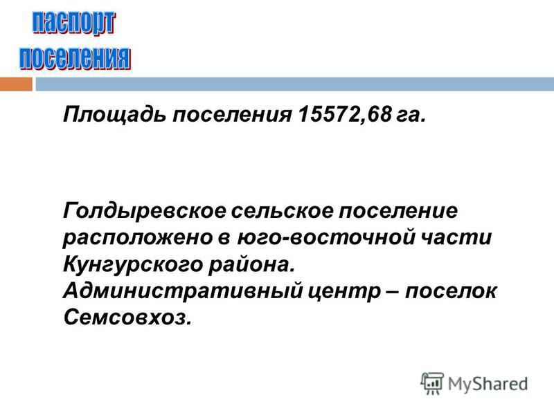 Площадь поселения 15572,68 га. Голдыревское сельское поселение расположено в юго-восточной части Кунгурского района. Административный центр – поселок Семсовхоз.