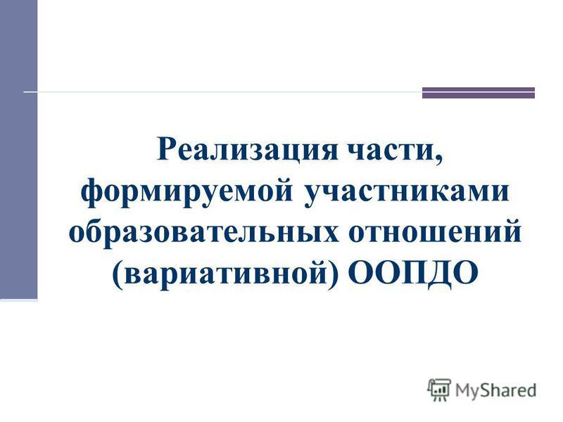 Реализация части, формируемой участниками образовательных отношений (вариативной) ООПДО